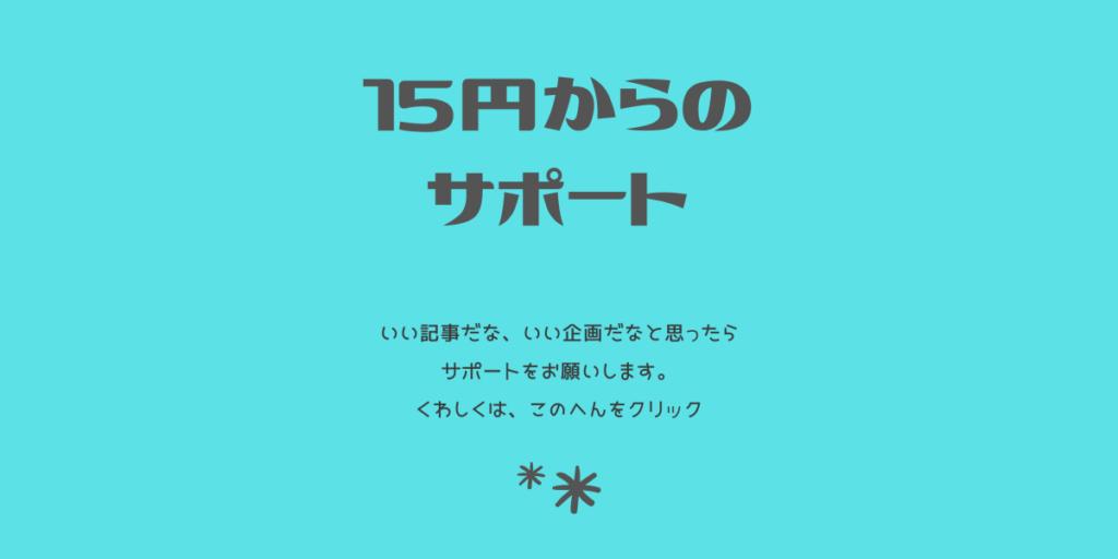 画像に alt 属性が指定されていません。ファイル名: kifu-1024x512.png